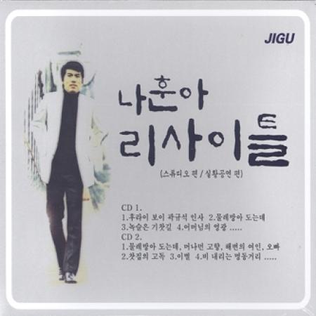 나훈아 - 리사이틀 (스튜디오편/실황공연편) [2CD]