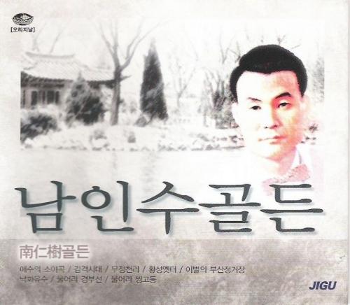 남인수 - 골든 [2CD]