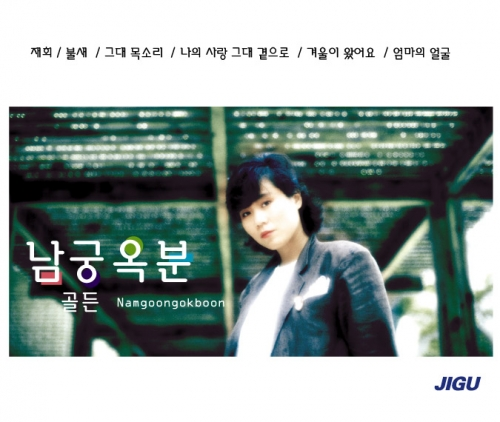 남궁옥분 - 골든 [2CD]