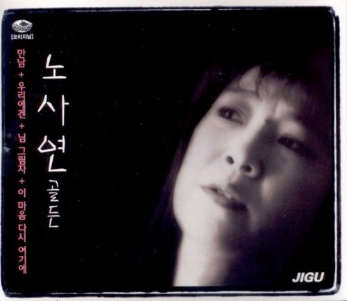노사연 - 골든 [2CD]