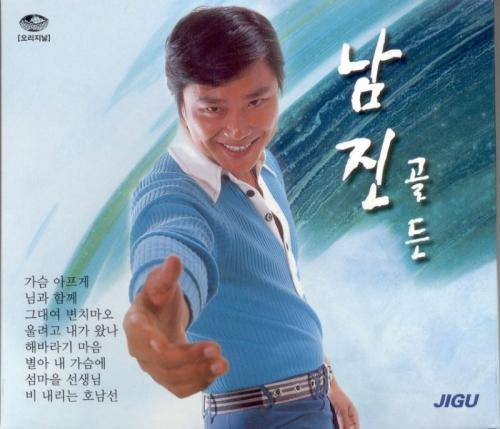 남진 - 골든 [2CD]