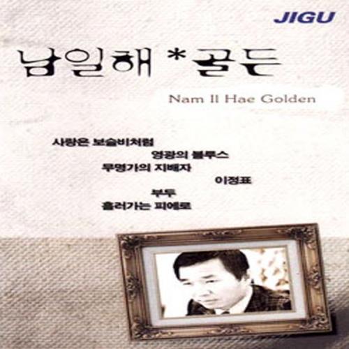 남일해 - 골든 [2CD]