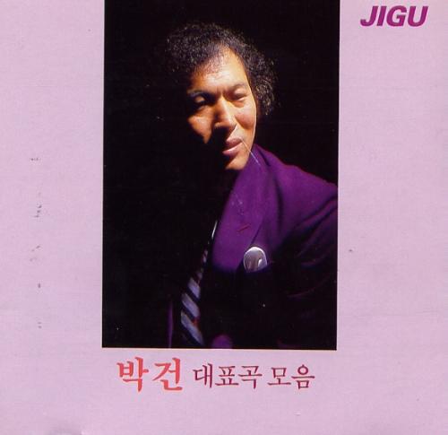 박건 - 대표곡 모음