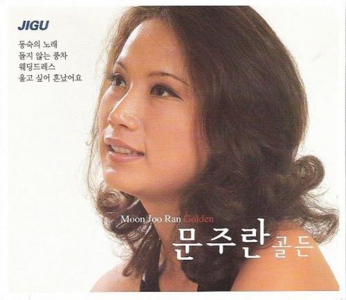 문주란 - 골든 [2CD]