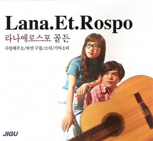 라나에로스포 - 골든 [2CD]