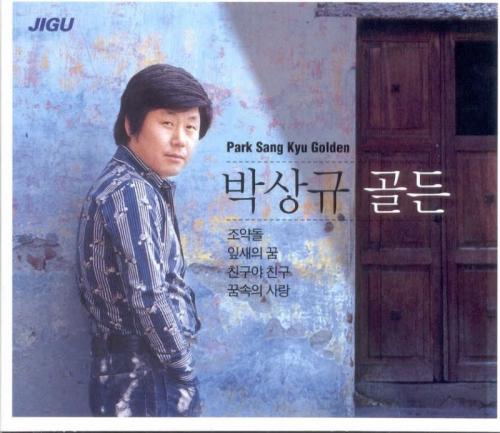 박상규 - 골든 [2CD]