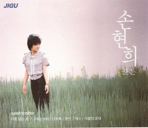 손현희 - 골든 [2CD]