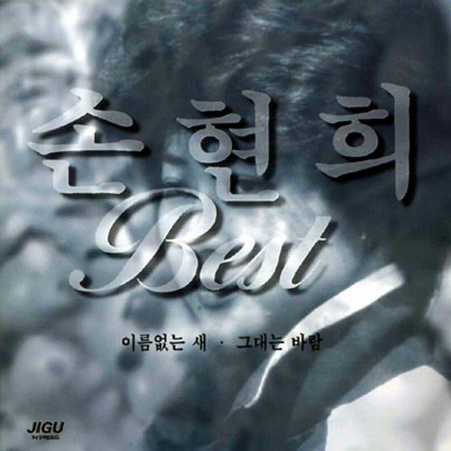 손현희 - 손현희 베스트