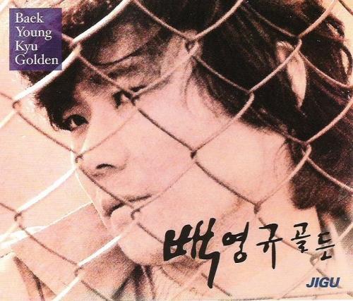 백영규 - 골든 [2CD]