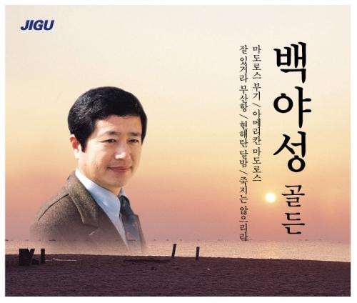 백야성 - 골든 [2CD]