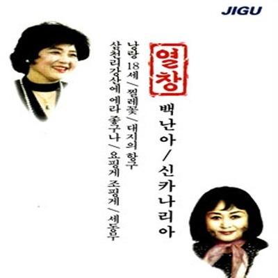 백난아 / 신카나리아 - 열창 [2CD]