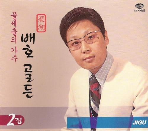 배호 - 골든 2집 [2CD]