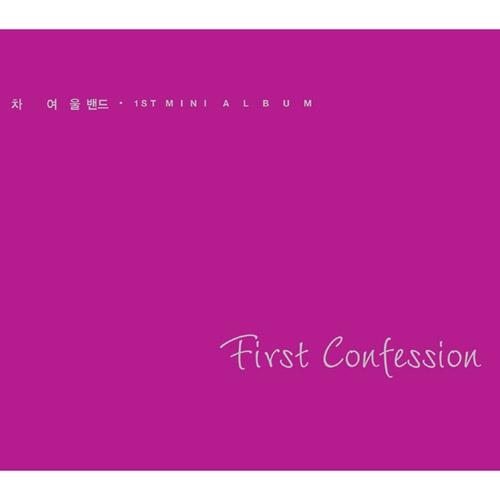 차여울밴드 - 미니 1집 First Confession