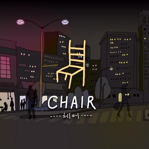 체어 (Chair) - 1집 Chair