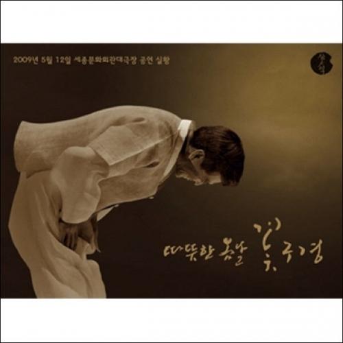 장사익 - 공연실황: 따뜻한 봄날 꽃구경 [2CD]
