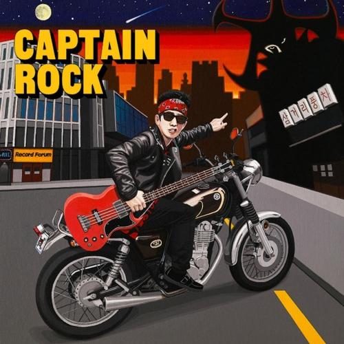 CAPTAIN ROCK (캡틴락) - CAPTAIN ROCK