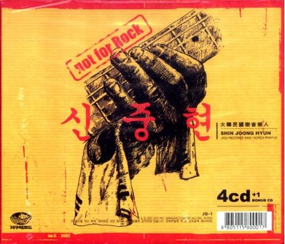 신중현 - Not For Rock [신중현과 엽전들1,2집, 뮤직파워 1,2집, 신중현 작곡주요곡 합본] [4CD]