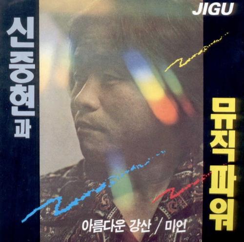 신중현과 뮤직파워 - 1집