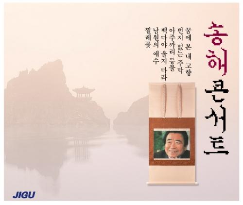 송해 - 송해 콘서트 [2CD]