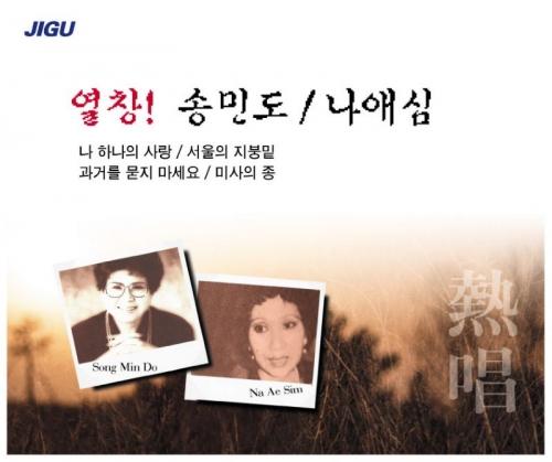 송민도, 나애심 - 열창! [2CD]