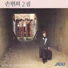 손현희 - 2집
