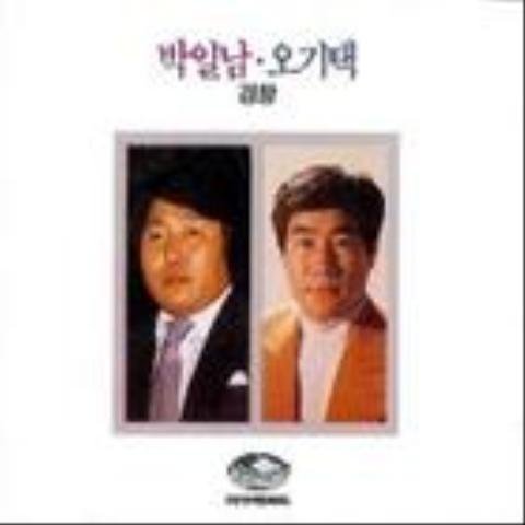 박일남, 오기택 - 경창
