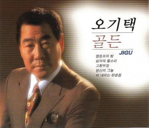오기택 - 골든 [2CD]