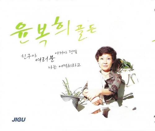 윤복희 - 골든 [2CD]