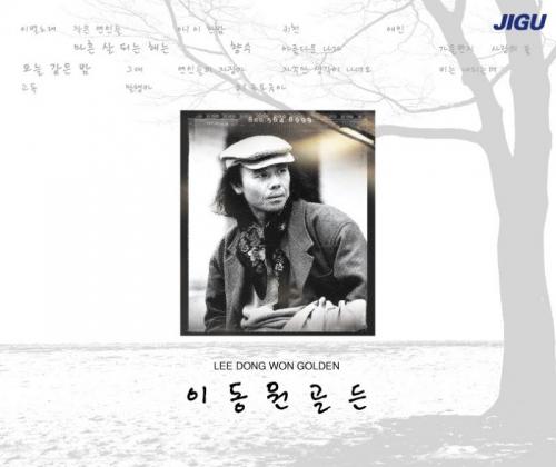 이동원 - 골든 [2CD]