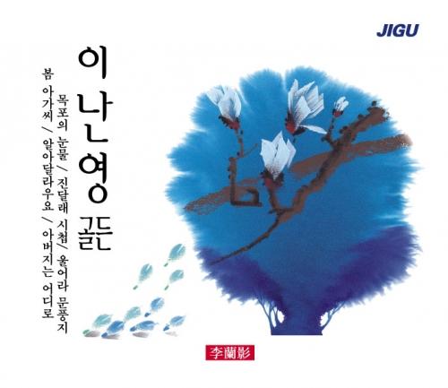 이난영 - 골든 [2CD]