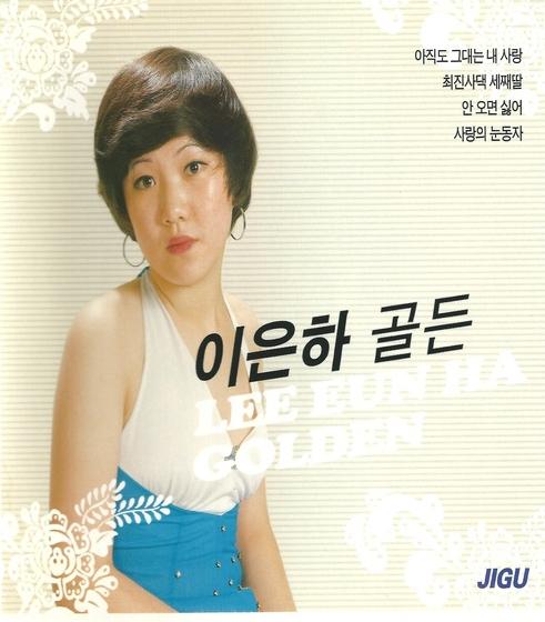 이은하 - 골든 [2CD]