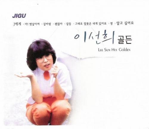 이선희 - 골든 [2CD]