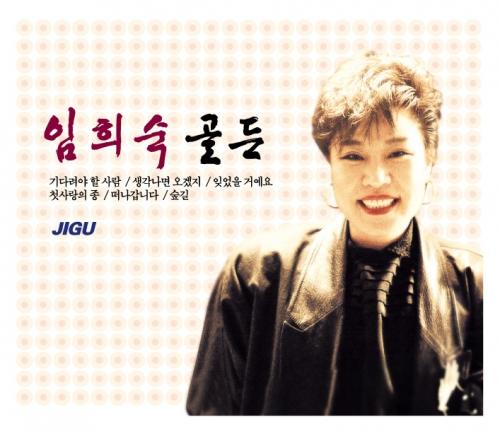임희숙 - 골든 [2CD]