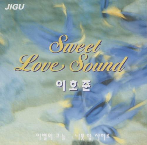 이호준 - Sweet Love Sound
