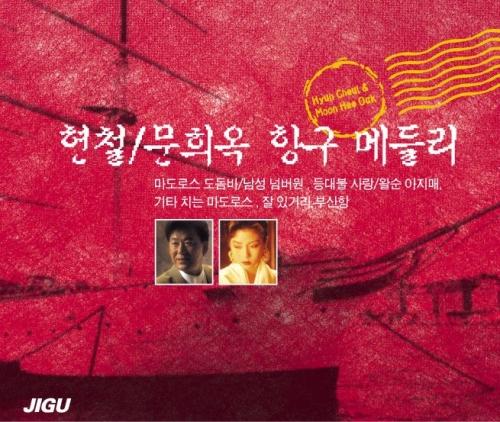 현철, 문희옥 - 항구 메들리 [2CD]