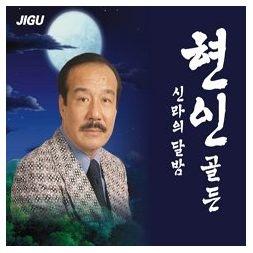 현인 - 골든 [2CD]