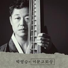 박영승 - 박영승의 거문고회상