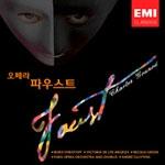 Charles Gounod - Faust : Highlights / Boris Christoff, Victoria de los Angeles, Nicolai Gedda, Andre Cluytens (구노 : 오페라 파우스트) [오페라]