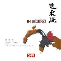 96中国新春音乐会 实况 - 遥东流 (96 중국신춘음악회 - 요동류) [2CD]