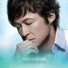 양방언 (Yang Bang Ean) - Floating Circle [Standard Edition]