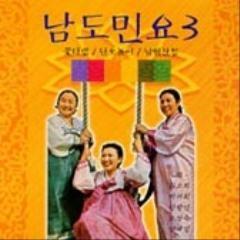 남도민요 3 꽃타령 / 단오놀이 / 남원산성