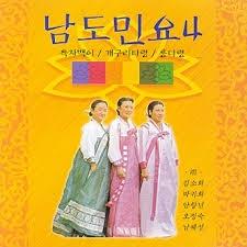 남도민요 4 육자백이 / 개구리타령 / 흥타령