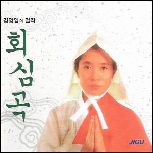 김영임 - 회심곡/대감놀이 [2CD]