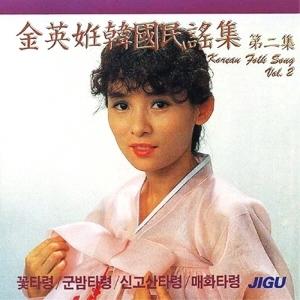 김영임 - 한국민요 제2집