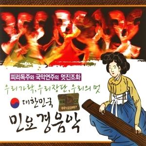 대한민국 민요 경음악 (피리독주와 국악연주의 멋진조화) [2CD]