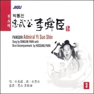 박동진 - 충무공 이순신전 [3CD]