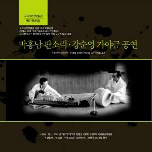 박홍남/강순영 - 박홍남 판소리/ 강순영 가야금 공연 (명인명창 6)