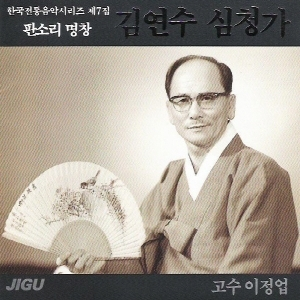 김연수 - 심청가 (한국전통음악시리즈 제7집)