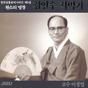 김연수 - 적벽가 (한국전통음악시리즈 제9집)