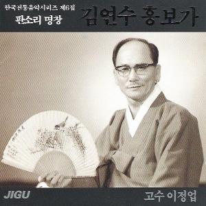 김연수 - 흥보가 (한국전통음악시리즈 제6집)